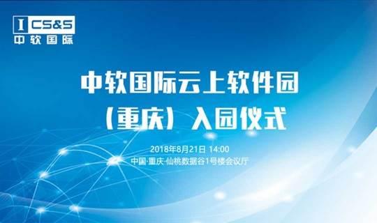 中软国际云上软件园 (重庆)入园仪式