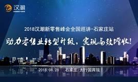 2018汉潮新零售峰会全国巡讲——石家庄站