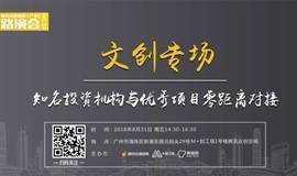 腾讯众创空间(广州)路演会NO.7——文创专场