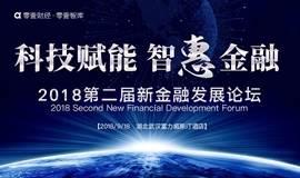 """科技赋能  智""""惠""""金融---2018第二届新金融发展论坛"""