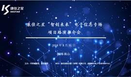 """康佳之星""""智创未来""""电子信息专场项目路演推介会"""