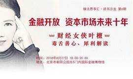 缘法思享汇·读书沙龙第6期|叶檀:金融开放 资本市场未来十年