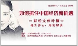 缘法思享汇读书沙龙|叶檀:如何抓住中国经济新机遇?
