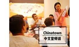 国际汉语教师证专题讲座
