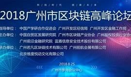 2018广州区块链产业高峰论坛