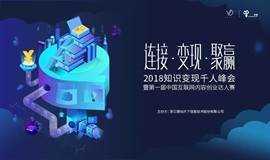连接·变现·聚赢   2018知识变现千人峰会暨第一届中国互联网内容创业达人赛