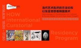 HOW讲座丨吴秉熙《当代艺术批评的方法论和以东亚思想看韩国美术》