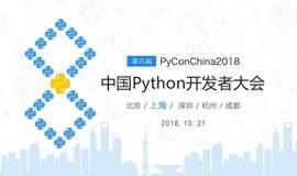 【上海场】中国Python开发者大会PyConChina2018 - 10/21