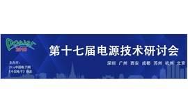 2018年第十七届电源技术研讨会-深圳