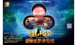 加拿大3D多媒体音乐剧 《爱丽丝梦游仙境》中文版