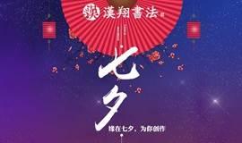 """汉翔""""缘在七夕,为你创作""""七夕亲子书画创作活动课"""