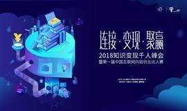 连接●变现●聚赢 2018知识变现千人峰会暨第一届中国互联网内容创业达人赛