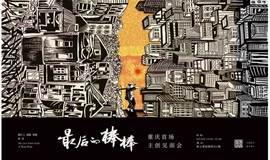 最后的山城游击兵〡高分纪录片《最后的棒棒》重庆首场主创见面会