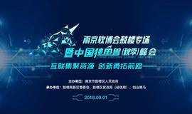 2018年第十四届南京软博会鼓楼专场 暨中国独角兽(秋季)峰会