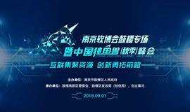 南京软博会鼓楼专场 暨中国独角兽(秋季)峰会