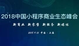 2018中国小程序商业生态峰会新商业 新零售 新服务 新媒体