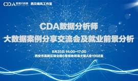 CDA数据分析师大数据案例分享交流会及就业前景分析