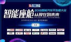 最后30个名额,9月28日北京智能座舱专场【2018高工智能汽车开发者大会】