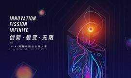 网易中国创业家大赛安徽赛区总决赛报名通道
