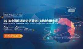 2018中国直通硅谷区块链+创新应用大赛新闻发布会