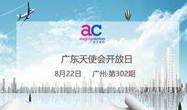 广东天使会第302期广州开放日