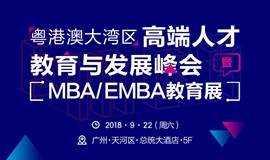 粤港澳大湾区高端人才教育与发展峰会 ——暨MBA/EMBA教育展