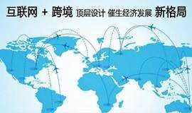 跨境电商创业技术孵化  亚马逊科学化选品思维及方法