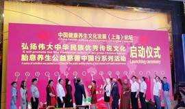 中华胎息养生与书法艺术慈善公益展示中国行