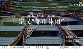 CHAT 2018 下午茶 · 杭州场