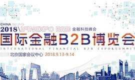 第十届北京国际金融B2B博览会暨金融科技峰会