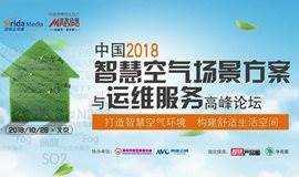 中国智慧空气场景方案与运维服务高峰论坛