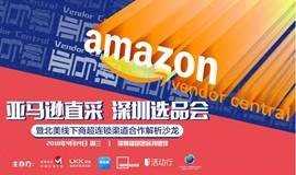 Vendor Central(亚马逊直采)深圳选品会! 暨北美线下商超连锁渠道合作解析沙龙
