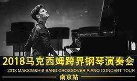 钢琴王子马克西姆即将掀起南京古典乐坛的追星潮!(已售罄)