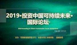 2019∙投资中国可持续的未来∙国际论坛(深圳)