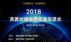 2018企业交流会(中秋会)