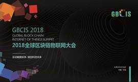 2018全球区块链物联网大会GBCIS