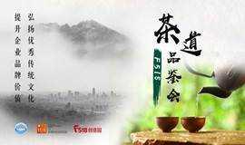 F518茶道|品鉴会:愉快的企业下午茶时光,沏茶、赏茶、闻茶、饮茶、品茶…