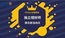 FX168全球投资 独立理财师俱乐部活动日