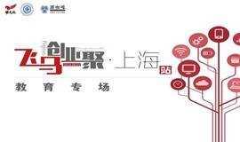 【飞马旅&交大科技园&源咖啡】第158期创业聚—教育专场