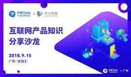 PMTalk广州 | 互联网产品知识分享沙龙