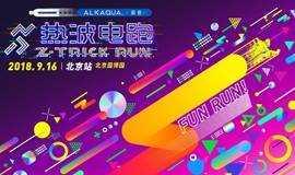 2018 爱夸热波电跑 北京站