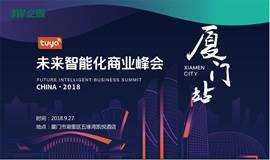 2018未来智能化商业峰会厦门站