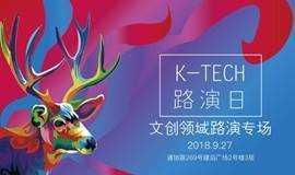 KTech路演日——文创主题路演专场