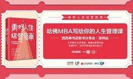 西西弗书店:一稼——《《美好人生运营指南:哈佛MBA写给你的人生管理课》新书分享会·深圳站