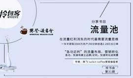 读书会—瑞幸咖啡&神州专车营销操盘手新作《流量池》