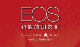 HelloEOS区块链全国行(北京站)——EOS和他的朋友们