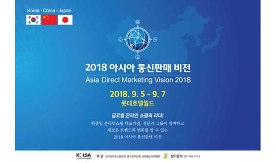2018亚洲通讯营销产业发展大会