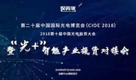 """2018第十届中国光电投资大会暨""""光+""""智能产业投资对接会"""