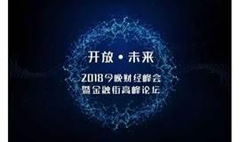 开放•未来—2018今晚财经峰会暨金融街高峰论坛