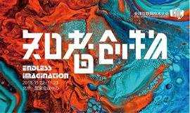 GITC2018·北京站